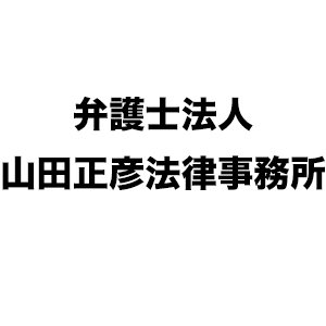 弁護士法人山田正彦法律事務所